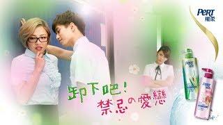 卸下吧!禁忌の愛戀 飛柔Pert 哈哈台廣告