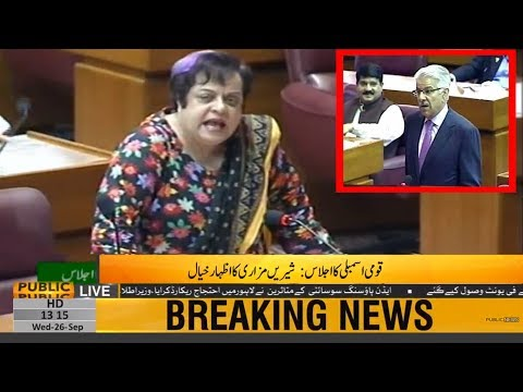 Federal Minister for Human Rights Shireen Mazari speech in National Assembly | 26th Septemeber 2018