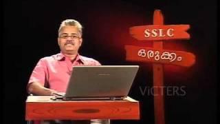 SSLC Orukkam-Malayalam Part 19