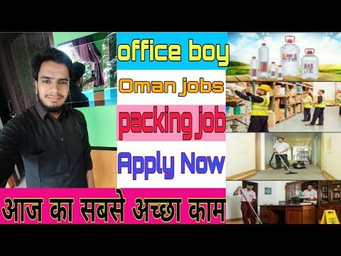 Oman job office boy, warehouse helper job, packing helper jobs Oman, packing helper job Very urgent