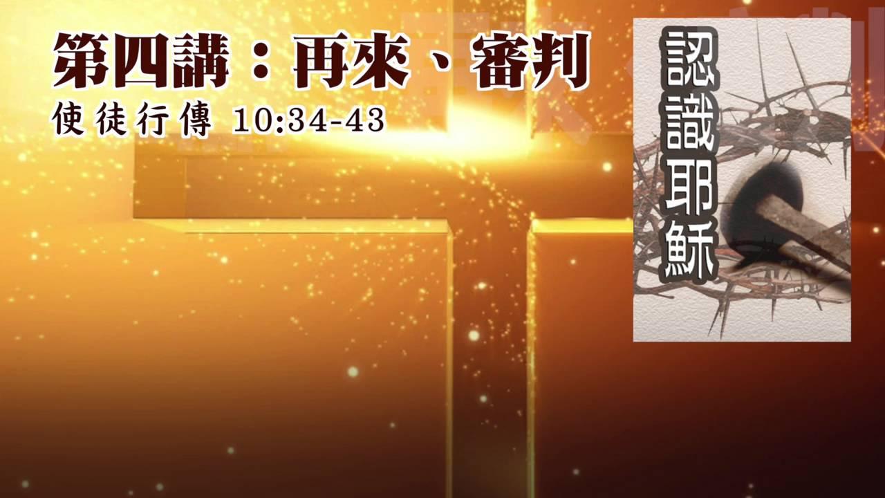 【生命系列】認識耶穌04:再來、審判(粵)