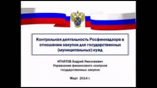 Контроль Росфиннадзора в отношении закупок для государственных (муниципальных) нужд по 44-ФЗ
