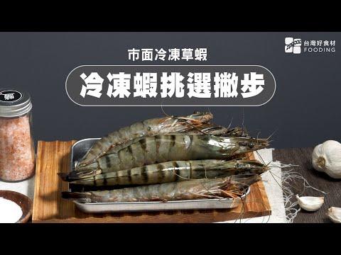 【餐桌上的肉蛋魚】3招挑好蝦,冷凍蝦如何挑選?