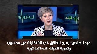 عبد الهادي: يمين الطلاق في الانتخابات غير محسوب وتجربة الحركة النسائية ثرية