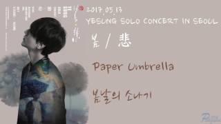 Video 170513 YESUNG 예성 - Paper Umbrella 봄날의 소나기 download MP3, 3GP, MP4, WEBM, AVI, FLV Januari 2018