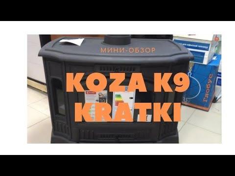 Печь Kratki Koza K9  Чугунная печь камин, хит продаж!