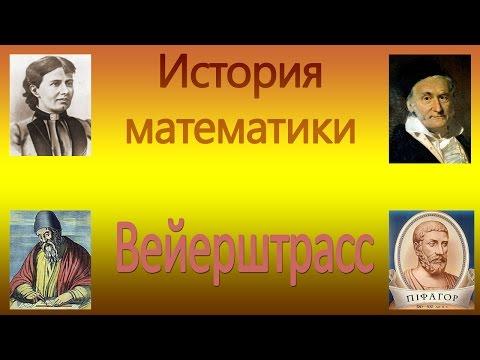Історія математики mp4