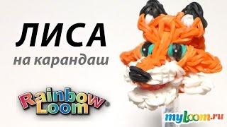 ЛИСА на ручку из резинок Rainbow Loom. Урок 255 | Fox Rainbow Loom