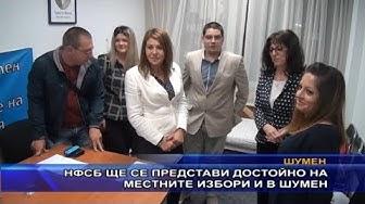 НФСБ ще се представи достойно на местните избори и в Шумен