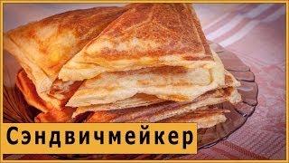 Сэндвичмейкер