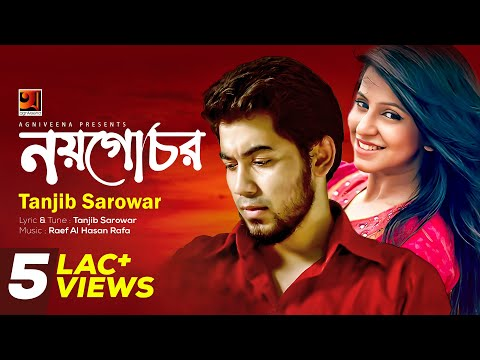 Noygochor | by Tanjib Sarowar | Album Andor Mahal | Official Music Video