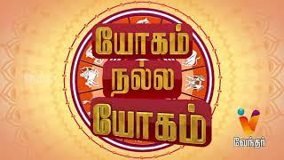 Yogam Nalla Yogam 16-09-2017 Putham Puthu Kaalai Vendhar tv Show – Episode 1112