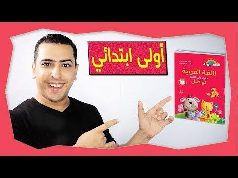 الصف الأول الابتدائي _ منهج اكتشف ومنهج تواصل في اللغة العربية - #ذاكرلي_عربي
