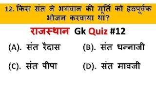 all exam gk