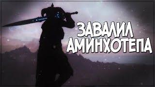 Skyrim КОНЦОВКА ПОДЗЕМНАЯ ПИРАМИДА