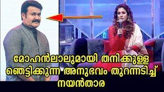 അവസരം വന്നപ്പോൾ ആ സത്യം വെളിപ്പെടുത്തി | Nayathara disclosed her stunning secrete with Mohanlal