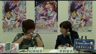 夫婦のような二人です。 □関連動画 ・茅野愛衣からデートに誘われる松岡...