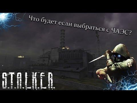 S.T.A.L.K.E.R - Тень Чернобыля ► Что будет если выбраться с ЧАЭС?