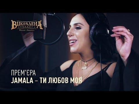 Jamala  - Ти любов моя (14 марта 2018)