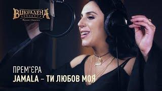 Смотреть клип Jamala - Ти Любов Моя