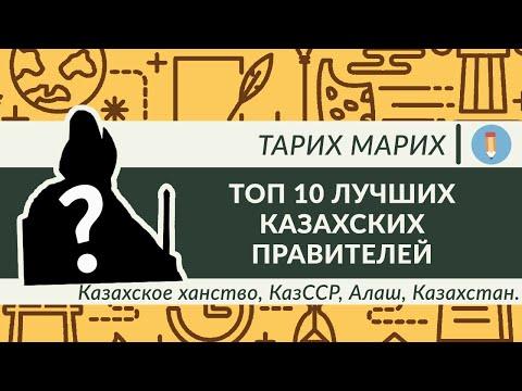 ТОП 10 Лучших Правителей Казахских Земель! Казахское ханство, КазССР, Алаш, Казахстан