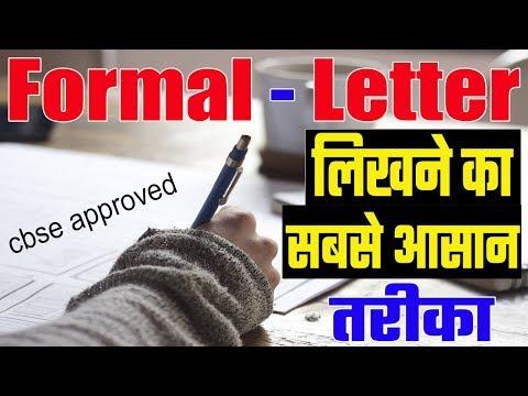 Exam Pattern    Formal Letter लिखना हुआ सबसे आसान