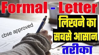 Exam Pattern || Formal Letter लिखना हुआ सबसे आसान || How to Write Formal Letter in Hindi, Letter