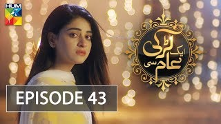 Aik Larki Aam Se Episode #43 HUM TV Drama 16 August 2018