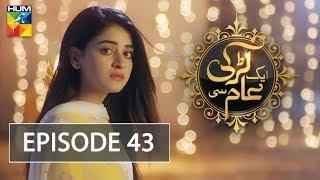 Aik Larki Aam Se Episode #43 HUM TV Drama 16 August 2018