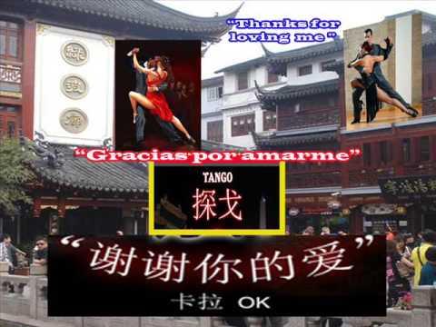 Xie xie ni de ai, tango, karaoke