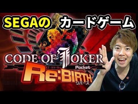 SEGAの人気のカードゲーム コード・オブ・ジョーカー Pocketやってみた!