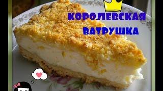 Королевская ватрушка с творогом.Очень вкусно и быстро!/royal cheese cake/