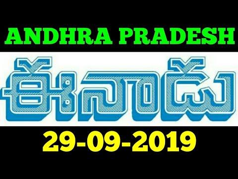 Telugu Newspaper Today Eenadu 17-09-2019 Andhra Pradesh #Eenadu #TeluguNewspaper #Epaper #NewsToday from YouTube · Duration:  7 minutes 27 seconds