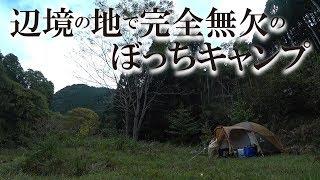 辺境の地で完全無欠のぼっちキャンプ【solo camping #30】 thumbnail