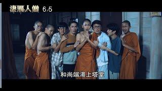 威視電影【淒厲人僧】超爆笑預告 (06.05 人僧好苦喔)