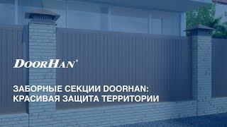 видео Стоимость металлических заборов и ограждений Doorhan