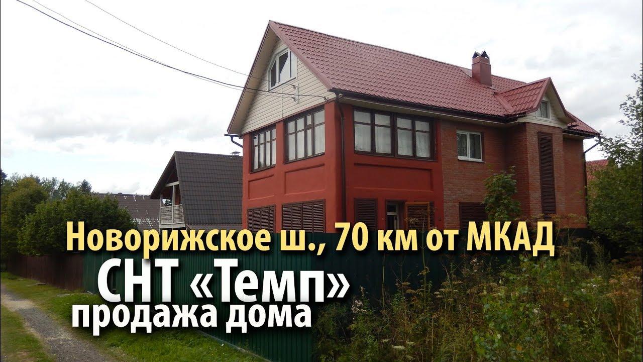 Купить дом в Подмосковье | Истринский район | Дача в КП Шелестово .