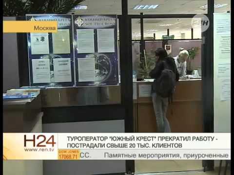 """Туроператор """"Южный крест"""" прекратил деятельность"""