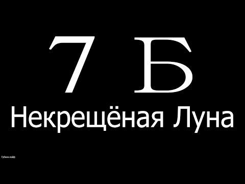 7Б НЕКРЕЩЕНАЯ ЛУНА MP3 СКАЧАТЬ БЕСПЛАТНО