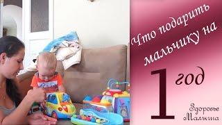 видео Что подарить мальчику на 1 годик