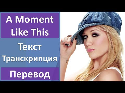 Kelly Clarkson - A Moment Like This - текст, перевод, транскрипция