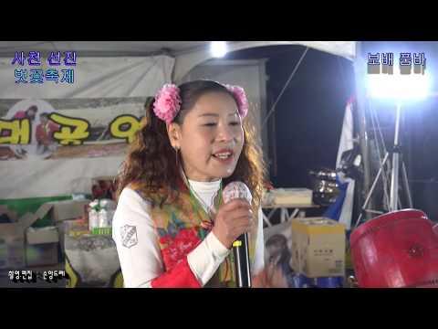 시원한목소리 보배품바/인생.세월강 외15곡(가수:오수미) 사천 선진 벗꽃축제