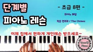 단계별 피아노 레슨 초급 8편ㅣ피아노 레슨ㅣ피아노 독학…