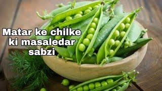 मटर के छीलकों से बनाएं मसालेदार सब्ज़ी // pea peel sabzi  //aalu matar ki sabzi