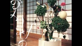 앨범 : おくりもの (2006/12/20) 1. おはよう今日の日 2. 心ごころ 3. ...