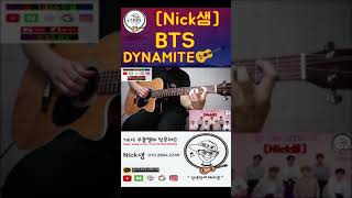 1분_방탄소년단_다이너마이트_기타커버 With원곡음원B…