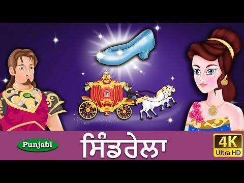 ਸਿੰਡ੍ਰੇਲਾ - Cinderella Story in Punjabi - Children Stories in Punjabi - 4K UHD - Punjabi Fairy Tales