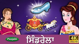 ਸਿੰਡ੍ਰੇਲਾ | Cinderella in Punjabi | Punjabi Story | Stories in Punjabi | Punjabi Fairy Tales