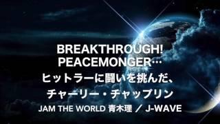 #jamtheworld PEACEMONGER…  ヒットラーに闘いを挑んだ、チャーリー・チャップリン 20170317