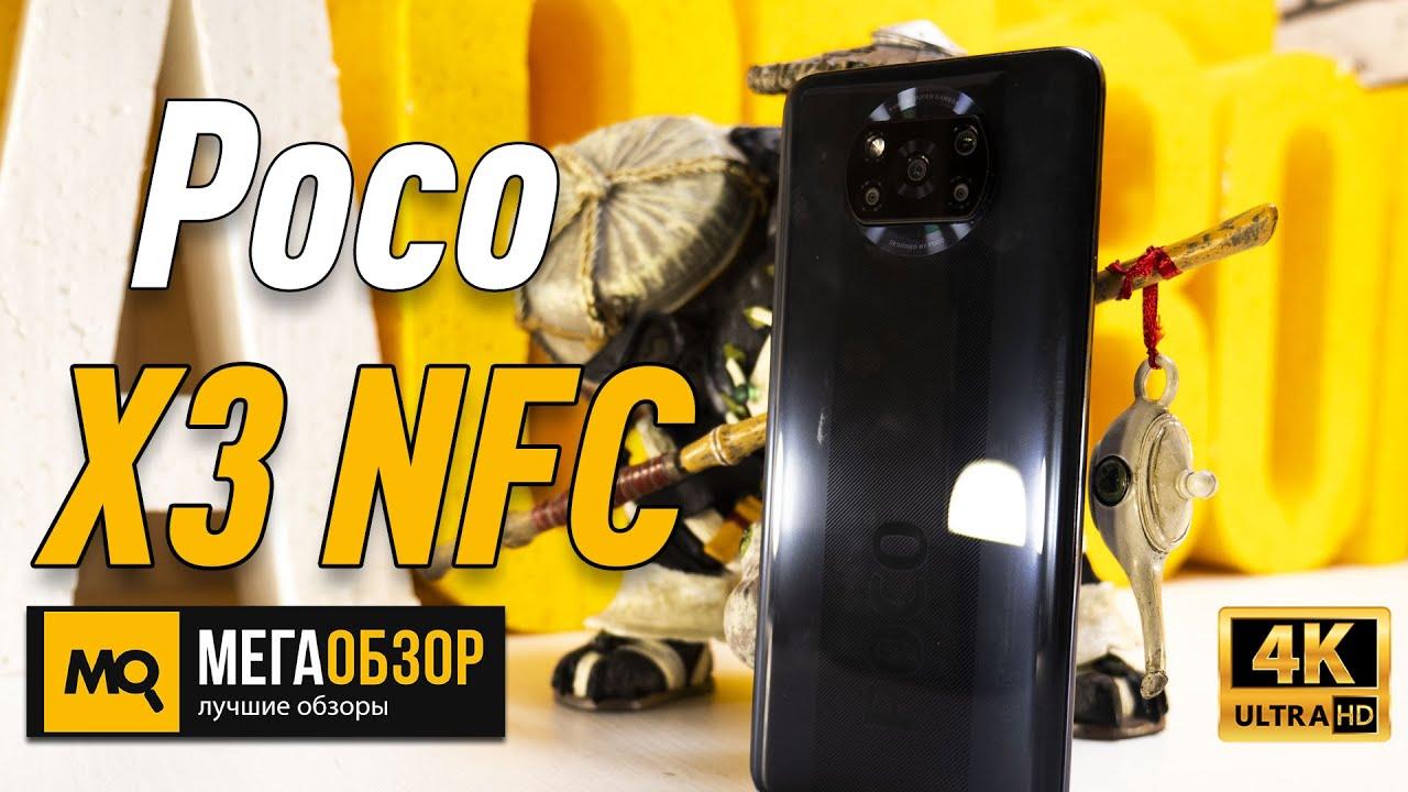 Xiaomi Poco X3 NFC 6/64GB обзор. плюсы и минусы смартфона